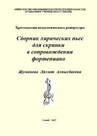 Л. Жуманова. Сборник лирических пьес для скрипки в сопровождении фортепиано