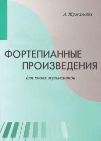Л. Жуманова. Фортепианные произведения