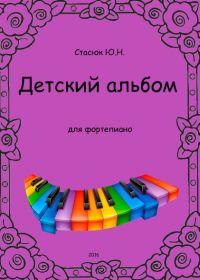 Ю. Стасюк. Детский альбом для фортепиано