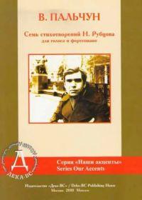 В. Пальчун. Семь стихотворений Н. Рубцова для голоса и фортепиано