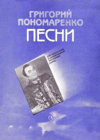 Г. Пономаренко. Песни. Для голоса (хора) в сопровождении фортепиано (баяна)