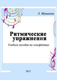 Л. Жуманова. Ритмические упражнения. Учебное пособие по сольфеджио