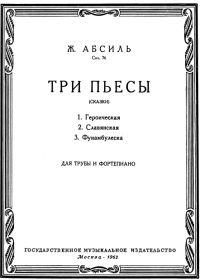 Ж. Абсиль. Три пьесы (сказки) для трубы и фортепиано