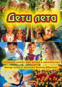Е. Обухова. Дети лета. Сборник песен для детей и юношества
