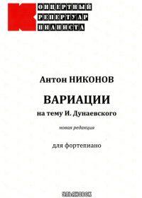 А. Никонов. Вариации на тему И. Дунаевского. Для фортепиано