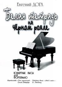 Е. Дога. Белая тетрадь на черном рояле. Концертные пьесы для фортепиано