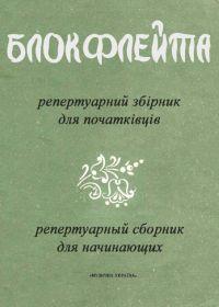 Блокфлейта. Репертуарный сборник для начинающих