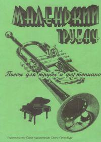 Ю. Литовко. Маленький трубач. Пьесы для трубы и фортепиано