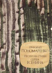 Г. Пономаренко. Песни на стихи Сергея Есенина. Для голоса в сопровождении баяна