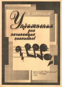 В. Золотницкая. Упражнения для начинающих пианистов