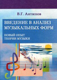 В. Антипов. Введение в анализ музыкальных форм. Новый опыт теории музыки