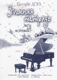 Е. Дога. Зимняя тетрадь. Пьесы для фортепиано