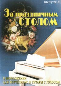 В. Катанский. За праздничным столом. Популярные песни в переложении для фортепиано и гитары с голосом. Выпуск 2