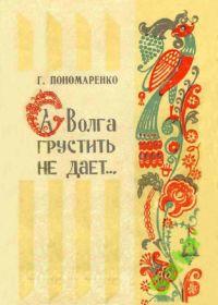 Г. Пономаренко. А Волга грустить не дает... Песни