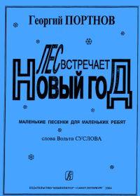 Г. Портнов. Лес встречает Новый год. Маленькие песенки для маленьких ребят