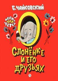 Б. Чайковский. О слоненке и его друзьях. Песни для детей младшего и среднего школьного возраста в сопровождении фортепиано (баяна)