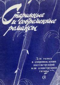 П. Вещицкий. Старинные и современные романсы. Для голоса в сопровождении шестиструнной или семиструнной гитары