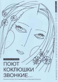 А. Якуничев. Поют коклюшки звонкие. Песни и хоры в сопровождении баяна, фортепиано