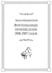 М. Зубов. Фортепианные произведения 1898-1907 годов