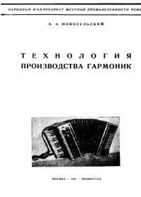 А. Новосельский. Технология производства гармоник