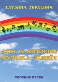 Т. Тераевич. Дом, в котором музыка живет. Песни для школьников в сопровождении фортепиано