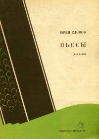 Ю. Слонов. Пьесы для баяна