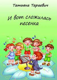 Т. Тераевич. И вот сложилась песенка. Песни для детей дошкольного и младшего школьного возраста в сопровождении фортепиано