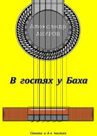 А. Ануров. В гостях у Баха. Сюита в 4-х частях для гитары