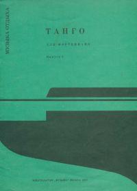 А. Полонский. Танго для фортепиано. Выпуск 2