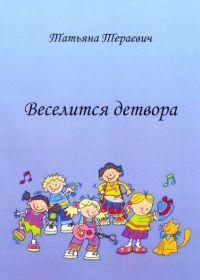 Т. Тераевич. Веселится детвора. Песни для детей дошкольного и младшего школьного возраста