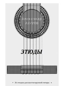 А. Ануров. Этюды. 36 этюдов для шестиструнной гитары