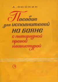 А. Осокин. Пособие для исполнителей на баяне с пятирядной правой клавиатурой