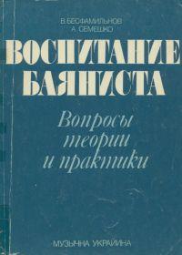 В. Бесфамильнов, А. Семешко. Воспитание баяниста. Вопросы теории и практики