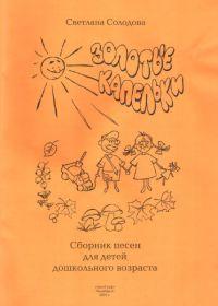 С. Солодова. Золотые капельки. Сборник песен для детей дошкольного возраста
