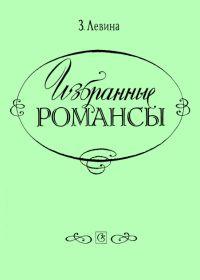З. Левина. Избранные романсы для голоса в сопровождении фортепиано