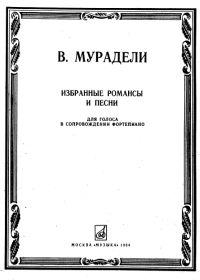В. Мурадели. Избранные романсы и песни для голоса в сопровождении фортепиано