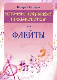 В. Сапаров. Эстрадно-джазовые произведения для флейты