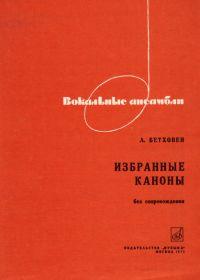 Л. Бетховен. Избранные каноны без сопровождения