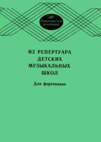 И. Лебедева, О. Сайгушкина. Из репертуара детских музыкальных школ. Для фортепиано