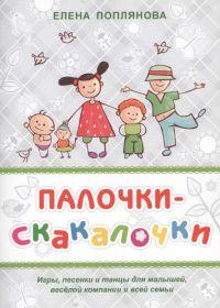 Е. Поплянова. Палочки-скакалочки. Игры, песенки и танцы для малышей, веселой компании и всей семьи