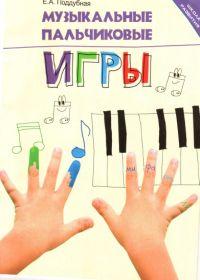Е. Поддубная. Музыкальные пальчиковые игры