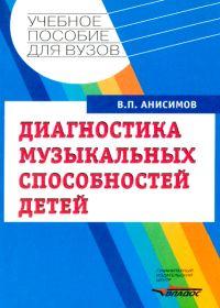 В. Анисимов. Диагностика музыкальных способностей детей