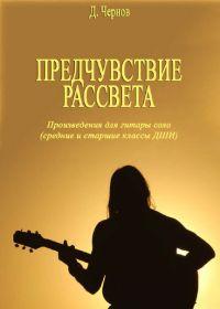 Д. Чернов. Предчувствие рассвета. Произведения для гитары соло (средние и старшие классы ДШИ)