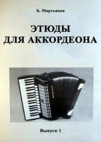 Б. Мартьянов. Этюды для аккордеона. Выпуск 1