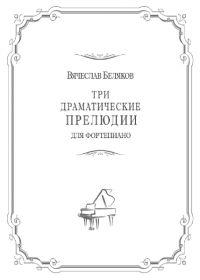 В. Беляков. Три драматические прелюдии для фортепиано
