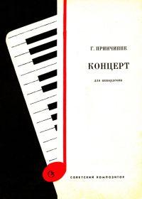 Г. Принчиппе. Концерт для аккордеона