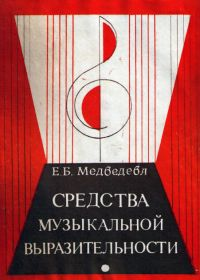 Е. Медведева. Средства музыкальной выразительности