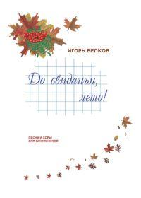И. Белков. До свиданья, лето. Песни и хоры для школьников