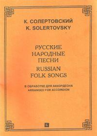 К. Солертовский. Русские народные песни в обработке для аккордеона