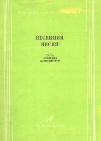 Весенняя песня. Хоры советских композиторов без сопровождения и в сопровождении фортепиано
